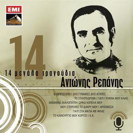 14 Megala Tragoudia - Adonis Repanis 2007 Various Artists