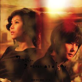 He Said..., She Said... 2008 申彗星; LYn