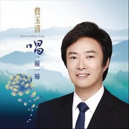 Never - Ending Song 2011 费玉清