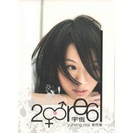 2006 Real 创作集 2006 Yu Heng