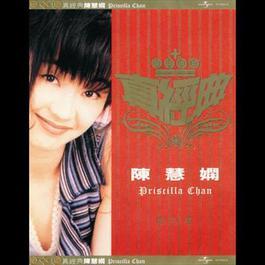 Zhen Jin Dian - Priscilla Chan 2001 Priscilla Chan (陈慧娴)