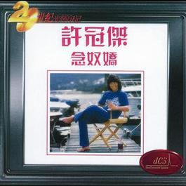 Missing You 1980 Sam Hui (许冠杰)
