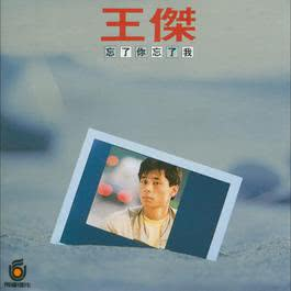 You Are The Eternal Pain In My Heart 1988 王杰