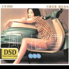Feng Hua Xue 1996 Kelly Chen (陈慧琳)