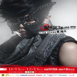 LOVE_HERO 爱&英雄 2010 Alien Huang (黄鸿升)