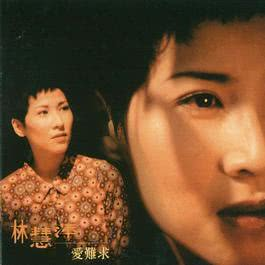 Ai Nan Qiu 2014 Monique Lin (林慧萍)