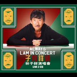 Zi You Xiang Qing Lin Zi Xiang Yan Chang Hui Live 2006 George Lam (林子祥)