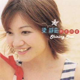 闪亮的星 2002 Fish Leong (梁静茹)