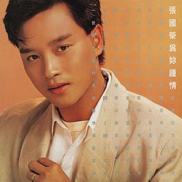 我願意 1985 Leslie Cheung