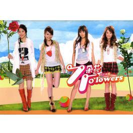 7朵花 2007 七朵花