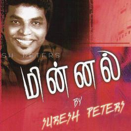 Minnal (Original Motion Picture Soundtrack) 2011 Suresh Peters