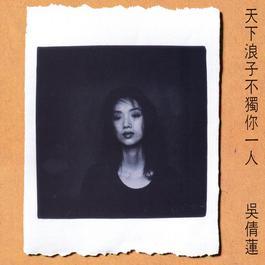 ZHI YOU WO ZAI DENG WO 1994 Jacklyn Wu