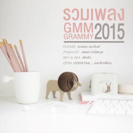อัลบั้ม รวมเพลง GMM GRAMMY 2015