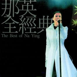 The Best Of Na Ying 2012 Na Ying