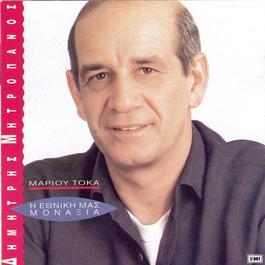 I Ethniki Mas Monaxia 2005 Dimitris Mitropanos