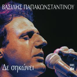 De Sikoni 2007 Vasilis Papakonstadinou