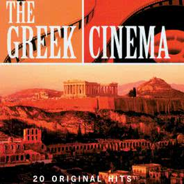 The Greek Cinema 2008 Various Artists