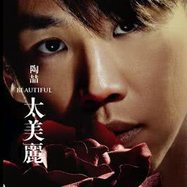Marry Me Today 2006 David Tao; Jolin Tsai
