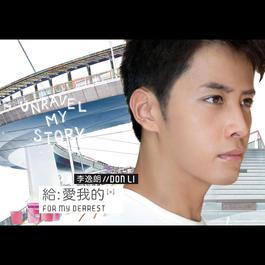 For My Dearest 2010 Don Li