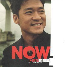 现在 1999 Emil Wakin Chau (周华健)