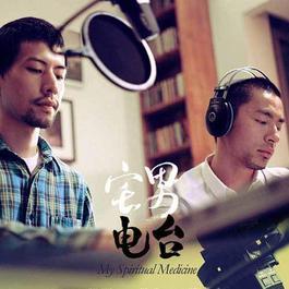 宅男电台 OST 2011 宅男电台