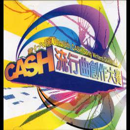 第十六屆CASH流行曲創作大賽 2005 Various Artists