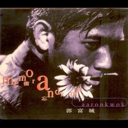 失憶(諒解)備忘錄 2002 郭富城