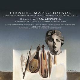 O Stratis Thalassinos Anamesa Stous Agapanthous Ke Alla... 2007 Giannis Markopoulos