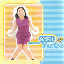 第一张个人专辑 1998 Yuki Hsu (徐怀钰)