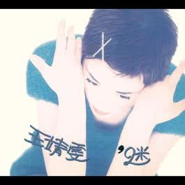 Eco Pack - Mi 2008 Faye Wong