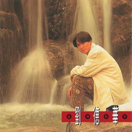 Yi Sheng Yi Ci 1991 Andy Lau
