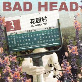 Badhead3 花园村 2004 Various Artists