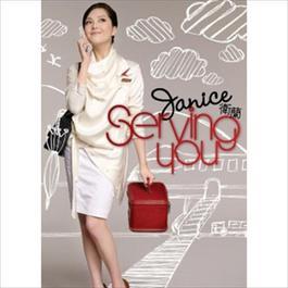 Serving You 2008 卫兰