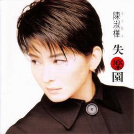 Shi Le Yuan 1998 Chan Sarah (陈淑桦)