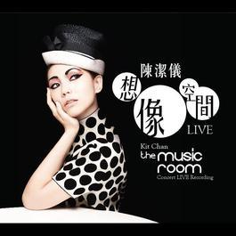 Xiang Xiang Kong Jian Live 2012 Kit Chan (陈洁仪)