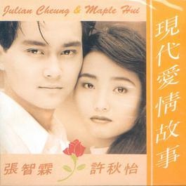 Xia Dai Ai Qing Gu Shi 2006 Julian Cheung; Maple Hui
