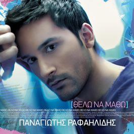 Thelo Na Matho 2006 Panagiotis Rafailidis