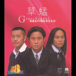 寶麗金88極品音色系列 - 草蜢 1996 草蜢