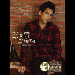 Fei Ai Bu Ke 2010 彭于晏