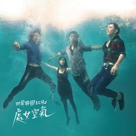 處女空氣 2010 回聲樂團