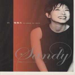 回忆莲莲 2006 Sandy Lam (林忆莲)