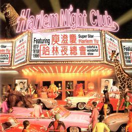 新年歌 ((Bonus Track)) 1995 Harlem Yu