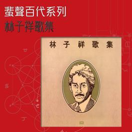 Lin Zi Xiang Ge Ji 2016 George Lam