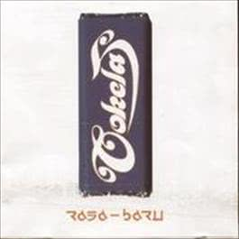 Rasa Baru (Re-package) 2002 Cokelat