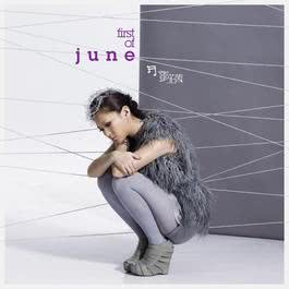 First Of June 2010 鄧芷茵