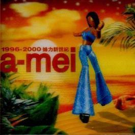 妹力新世纪 1999 A-Mei (张惠妹)