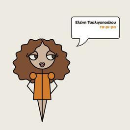 Tarira 2011 Eleni Tsaligopoulou