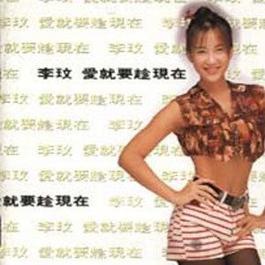 周末的台北 1994 李玟