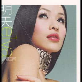 Love's Beautiful 2001 Elva Hsiao