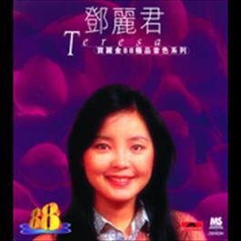Bao Li Jin 88 Ji Pin Yin Se Xi Lie - Teresa Teng 2012 Teresa Teng (邓丽君)